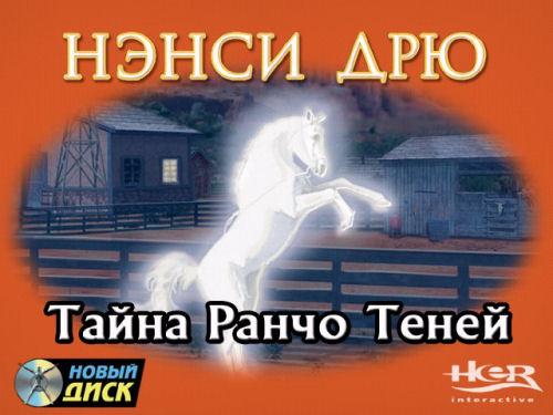 Нэнси Дрю Торрент Новое