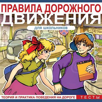 Картинки по правилам безопасности для детей