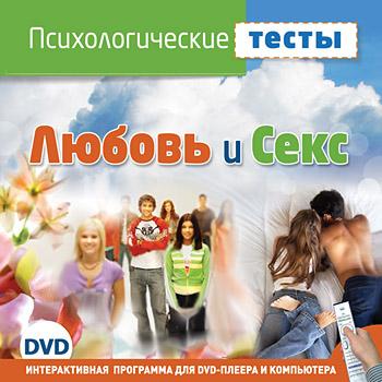 Новый Диск Любовь и секс (DVD). Особенности программы