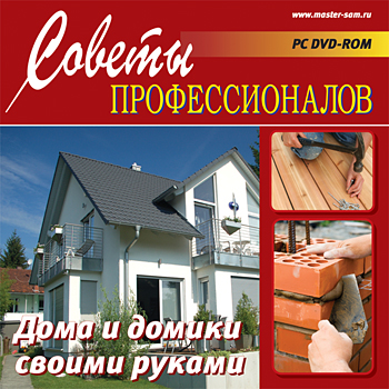 Советы профессионалов дома и домики