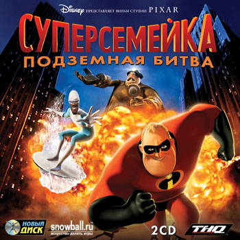 ������������. ��������� ����� / he Incredibles: Rise of the Underminer (Rus) [����� ����]