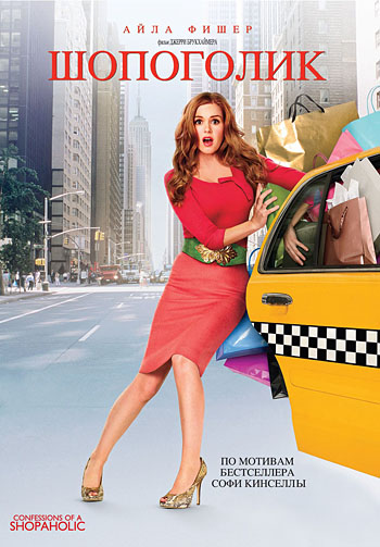 Шопоголик/Confessions of a Shopaholic (DVDRip) 2009