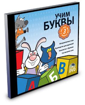 Готовимся к школе. Учим буквы. Интерактивный DVD (2006/Новый диск/RUS)