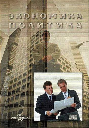 Картинки по запросу Политика. Оксфордский словарь