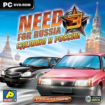Need For Russia 3. Сделано в России (Новый Диск) (RUS) [L]