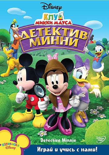 Микки-Детектив [1995-1998, 9 шт., JPEG]
