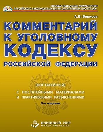 Комментарии к Ук РФ скачать