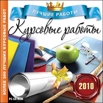 Курсовые работы Лучшие работы Курсовые работы 2010 Лучшие работы jewel
