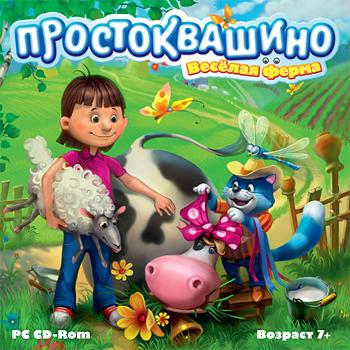Простоквашино. Веселая ферма (Новый Диск) (RUS) [Repack]