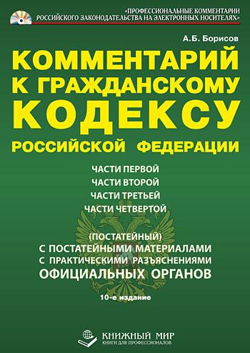 1 часть гражданского кодекса рф: