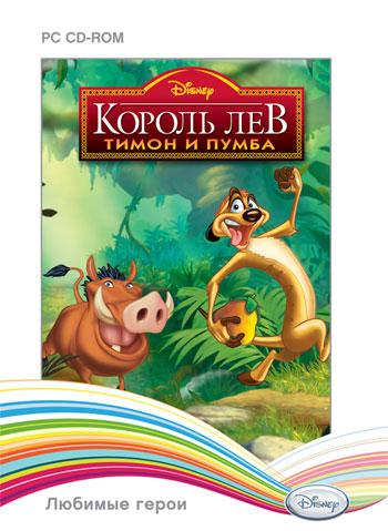 Disney любимые герои король лев тимон и