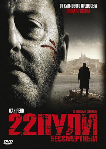 22 пули бессмертный  2010
