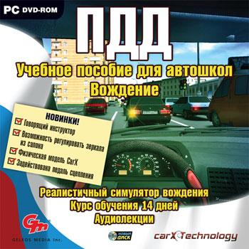 Скачать учебное пособие для автошкол вождение пдд