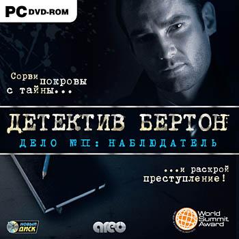 Дилогия Детектив Бертон (Новый Диск) (Rus) [RePack]