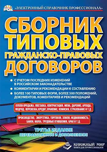 Договор купли-продажи оптовой партии товаров