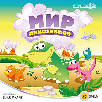 Хочу все знать мир динозавров jewel