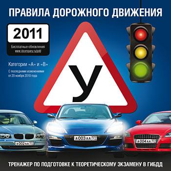 Экзамен Пдд 2011