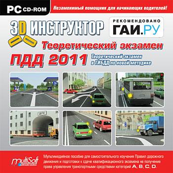 Скачать Программу Пдд 2011 - фото 7