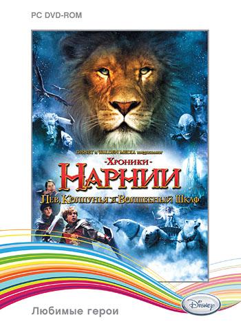 скачать игру хроники нарнии лев колдунья и волшебный шкаф торрент без диска - фото 11