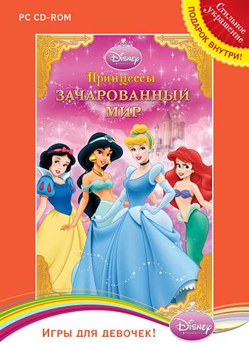 скачать игру принцессы диснея зачарованный мир без диска - фото 6