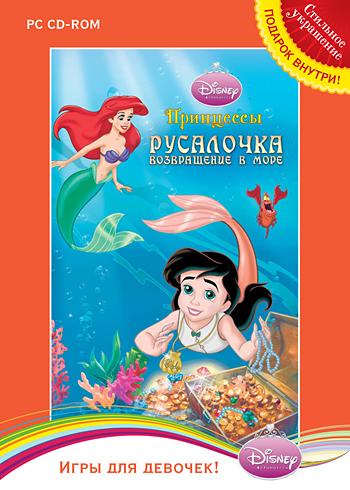 Disney игры для девочек принцессы