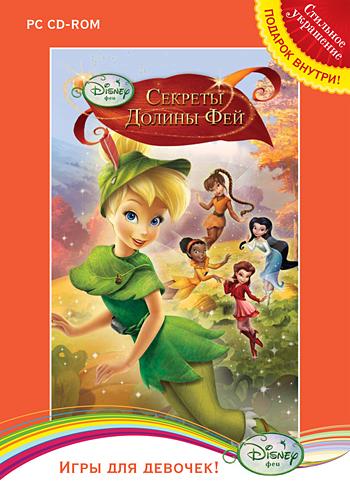Игры Приключения Для Девочек