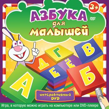 азбука для малышей скачать бесплатно без регистрации