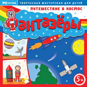 Фантазеры путешествие в космос jewel