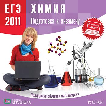 Егэ 2011 химия подготовка к экзамену