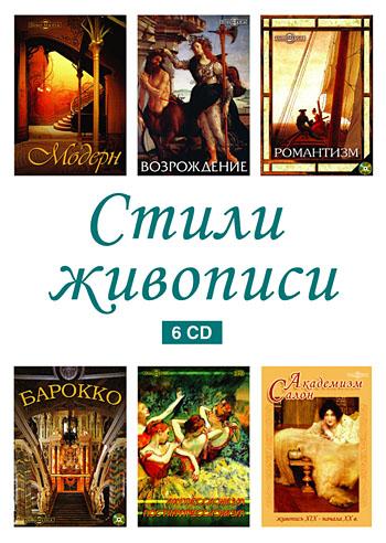Стили живописи сборник из 6 дисков dvd