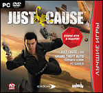 Лучшие игры. Just Cause PC-DVD (Jewel)