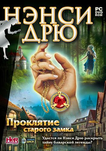 Нэнси Дрю. Проклятие старого замка (Лицензия / Новый диск / 2011)