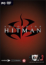 Антология Hitman PC-DVD (DVD-box)