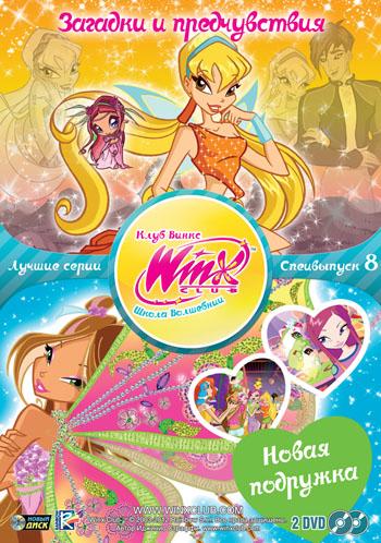 Winx club клуб винкс школа волшебниц