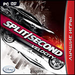 Лучшие игры. Split Second PC-DVD (Jewel)