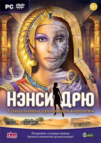Нэнси Дрю: Усыпальница пропавшей королевы (2013) PC