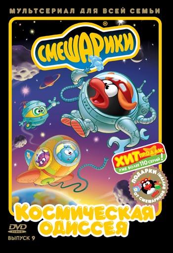 Смешарики - 9: Космическая одиссея / 2006 / DVDrip+DVD5