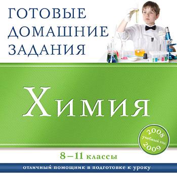 Задания 2008 2009 химия 8 11 класс jewel
