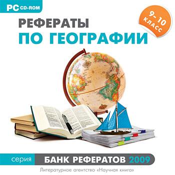 Банк рефератов Рефераты по географии классы Банк рефератов 2009 Рефераты по географии 9 10 классы jewel