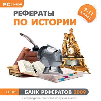 Банк рефератов по истории