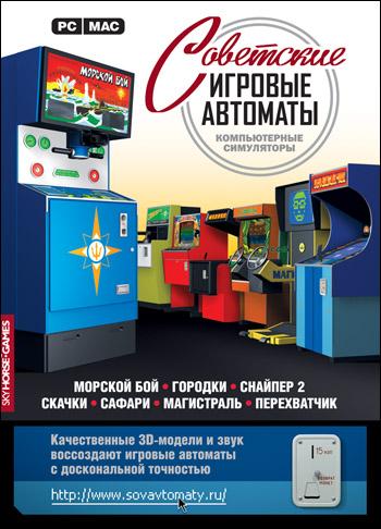 Советские игровые автоматы скаяать бесплатно без смс игровые автоматы играть бесплатно super dgamp