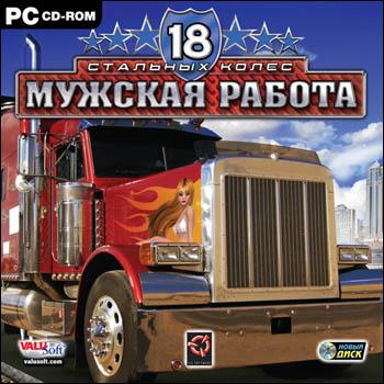 Стальных Колёс|18 Wheels Of Steel | ВКонтакте