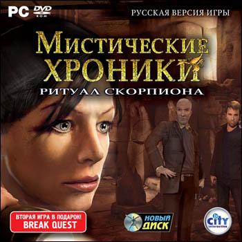 Мистические хроники: Ритуал скорпиона / Chronicles of Mystery: Scorpio Ritual (Новый диск) (RUS) [L]