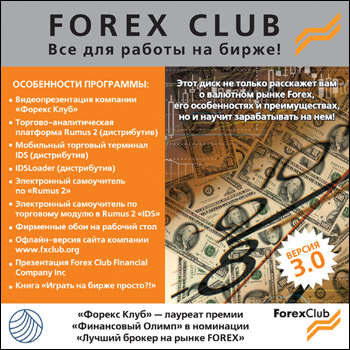 World forex club review