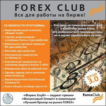Игра на форекс диске форекс новости тех.анализ