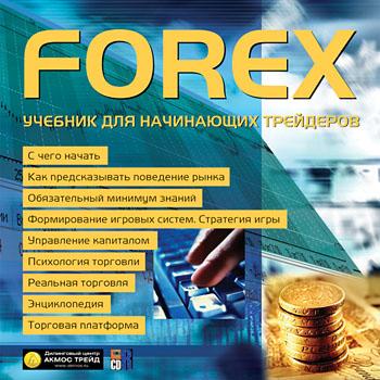 Книга управление капиталом на форексе