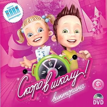 Викторина «Скоро в школу!» (Новый диск/2008/RUS)