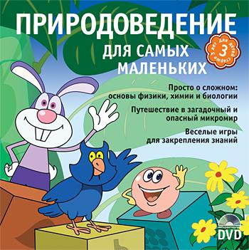 Готовимся к школе. Природоведение для самых маленьких Интерактивный DVD (2006/Новый диск/RUS)