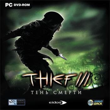 Thief III: Deadly Shadows / Thief III: Тень смерти [L] [RUS / ENG] (2007) (1.1)