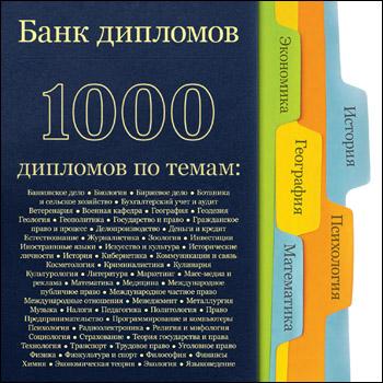 Банк дипломов Банк дипломов jewel